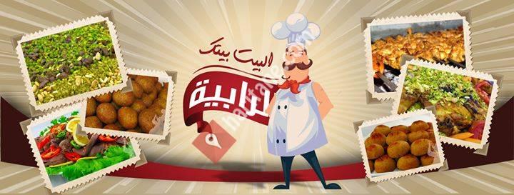 مطعم الرابية - Alrabyah Resturant