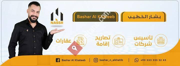 بشار الخطيب Bashar Al khateeb